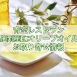 レストラン 白菜 青空