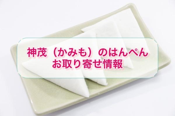 レストラン はんぺん 青空 「ヤバい…ふわっふわ!!」宮川大輔さんが驚愕したはんぺん料理(CHANTO WEB)