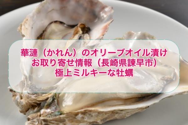 牡蠣 かれん 小長井