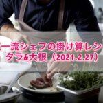 シェフのレシピ